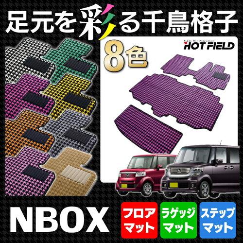 ホンダ N-BOX / NBOXカスタム JF1 JF2 フロアマット+トランクマット ...