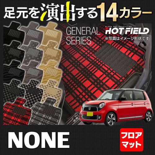ホンダ N-ONE フロアマット フロント一体式 ◆ 選べる14カラー HOTFIELD 光触媒加工済み |ホットフ...