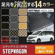 ステップ スパーダ ラゲッジカバーマット フィールド カーペット ラゲッジマット ラゲッジ トランク