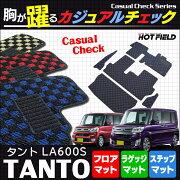ダイハツ タント・タントカスタム トランク ステップ カジュアル チェック ラゲッジマット ラゲッジ