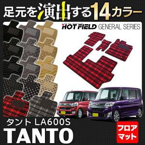 ダイハツ タント・タントカスタム LA600S フロアマット ◆ 選べる11カラー HOTFIELD