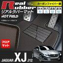 ジャガーXJ (J12) フロアマット ◆ カーボンファイバー調 リア...