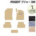 【8/4(水)20:00〜 P10倍】PEUGEOT プジョー 308 ハッチバック...