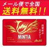 【送料無料】【メール便】ミンティア柚子50粒×10個入り【MINTIA】【代金引換不可・日時指定不可】
