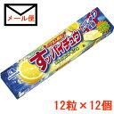 森永製菓 すッパイチュウ 12粒×12個 【ハイチュウ レモン】 【追跡可能メール便発送】