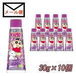 クレヨンしんちゃんねりチューグレープ30g×10個【メール便送料込】