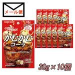三菱食品かむかむコーラ10個セット【メール便送料込】【期間限定】
