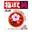 アサヒグループ食品 梅ぼし純 24粒×10個 【追跡可能メー