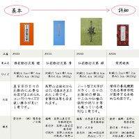 経本真言宗常用経典送料無料送料込み(※送料無料はメール便のみ)