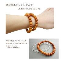 満願成就数珠腕輪一位梵字入