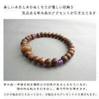 満願成就数珠腕輪槐紫水晶入り