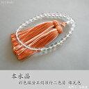 【送料無料】全宗派可能の数珠で透き通る本水晶に美しい色使いの女性用略式京念珠