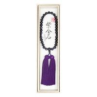 数珠(女性用略式)紫金石8mm
