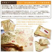 【御朱印帳収納袋】金色華紋唐草金襴巾着袋