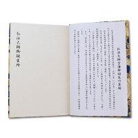 弘法大師御誕生所四国霊場八十八ヶ所納経帳大サイズ(赤)