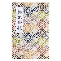 御朱印帳蛇腹式46ページ大判サイズ<七宝文様>