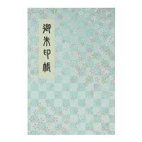 御朱印帳蛇腹式40ページ金彩和紙<市松小花>翡翠色