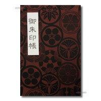 御朱印帳蛇腹式46ページ大判サイズ<花紋>赤茶