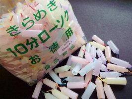きらめき10分ローソクお徳用(カラーアソート)