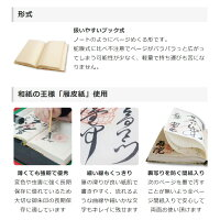 御朱印帳60ページ蜀江花菱/黒