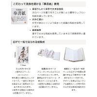 御朱印帳蛇腹式40ページ