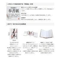 御朱印帳蛇腹式46ページ<お相撲さん>