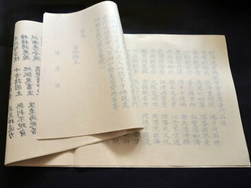 写経用紙 観音経 妙法蓮華経観世音菩薩普門品偈 なぞり書き 10枚