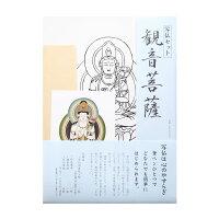 写仏セット観音菩薩
