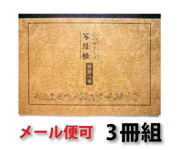 写経用紙 3冊 般若心経 心のやすらぎ 写経帳 送料無料 送料込み (※送料無料はメール便のみ)