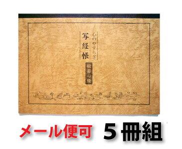 写経用紙 5冊 般若心経 心のやすらぎ 写経帳 送料無料 送料込み (※送料無料はメール便のみ)