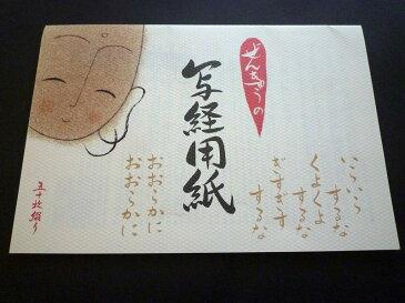 写経用紙 ぜんきゅうの写経用紙