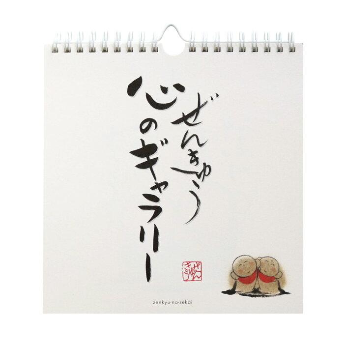 日めくりカレンダー ぜんきゅう 心のギャラリー 送料無料 送料込み (※送料無料はメール便のみ)