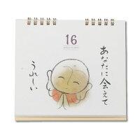 ぜんきゅう卓上カレンダー
