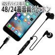 iPhone7対応 Lightningイヤホン 有線 48kHz/24bit高音質 カナル型 ノイズキャンセラー インイヤー IEX606
