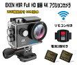 EKEN アクションカメラ リモコン付き 4K 25fps WIFI連動 SONYセンサー 12MP画像 170°広角レンズ 専用ケース 自撮り棒 バッテリー2個 2個口充電器 完備セット EKENH9R