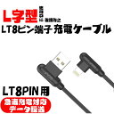 [GOLF] L字型LT8ピン端子急速充電ケーブル iPhone iPad など用 急速充電 2.4A対応 GOLF45LT
