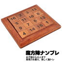 魔方陣 木製パズル 4X4数字列ゲーム ナンバープレース 木製パズル 知育 おもちゃ 卓上ゲーム 脳トレ 推理 1〜16の数字 木製ペンシルパズル BL16S3