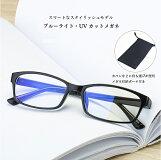 PC用ダテメガネPC眼鏡ブルーライトカット度数無しおしゃれパソコンメガネUVカット紫外線カットメンズレディース男女兼用黒、赤2色CMPCA01