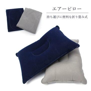 エアー枕 エアピロー サイズ大 収納コンパクト 持ち運び 携帯 軽量 クッション インフレ—タ ポケットサイズ MOT-SELAMKR4229