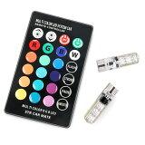 2個セットLEDバルブT10/T16型カラー専用リモコン付RGBマルチカラー点灯高輝度LED6灯ウェッジ球イルミネーション12V車専用RGBT10SET2