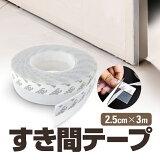 隙間テープ防風密封騒音抑制ドア下部シール2.5cm×3m透明シリコン粘着テープ付き防音気密断熱防虫ホコリ花粉浸入防止GAPTP25MM