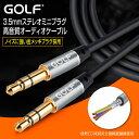 GOLF 3.5mm高音質オーディオケーブル 1m 金メッキ仕様 ステレオミニプラグ 高耐久TPU製ケーブル AUX接続用 スマホの音楽を高音質で転送 スピーカーなどに GOLFAUX1M