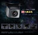 A0119N プロバージョン 夜でも見える 車載カメラ 防水仕様 42万画素 高画質 広角レンズ 正像鏡像切替 ガイドライン表示切替 バックカメラ フロントカメラ A0119NPRO