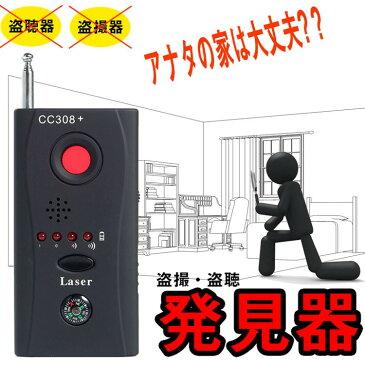 違法電波発見器 盗聴・盗撮を防ぐ DTCC308