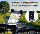 iPhone7にピッタリ バイク、自転車用スマホ ホルダー 360度回転 iPhone Garaxy Xperia 多機種対応 厚さ調整パッド付属 脱落防止 TORE001