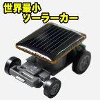 ソーラーカー 手のひらサイズ 完成品 組立て不要 超ミニサイズ 世界最小クラス SCAR001