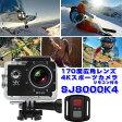 4K スポーツカメラ アクションカメラ 2インチ WiFi対応 30M防水 リモコン付き 170度広角レンズ SJ8000K4