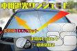 紫外線100%カット!!車用遮光サンシェード お得な6点セット 収納袋付き コンパクト 取付簡単 車内の気温上昇を抑制 CUV6SET