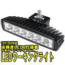 LEDワークライト 6灯10-30V(12V/24V対応) 18W デイライト IP67防水 白色LED 重機 トラック 作業灯 TRLED18W