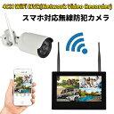 10インチモニター ワイヤレス防犯カメラセット 無線NVR + WIFIカメラ1台 屋内・屋外両用 日本語メニュー HDD録画 WF6111 2